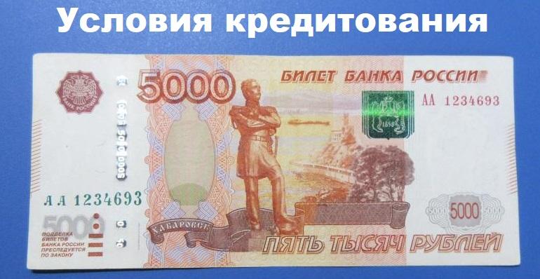 Условия получения 5000 рублей