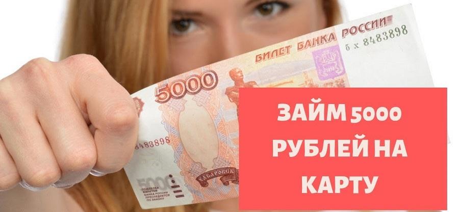 Онлайн займ 5000 рублей