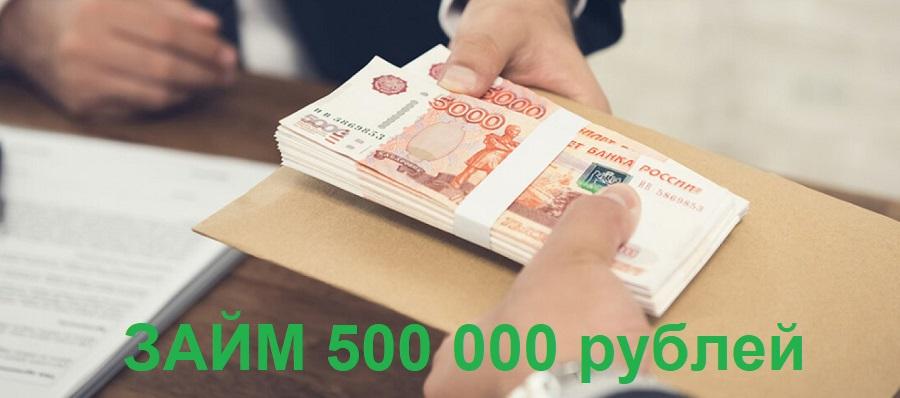 Онлайн займ без отказа на 500 000 рублей
