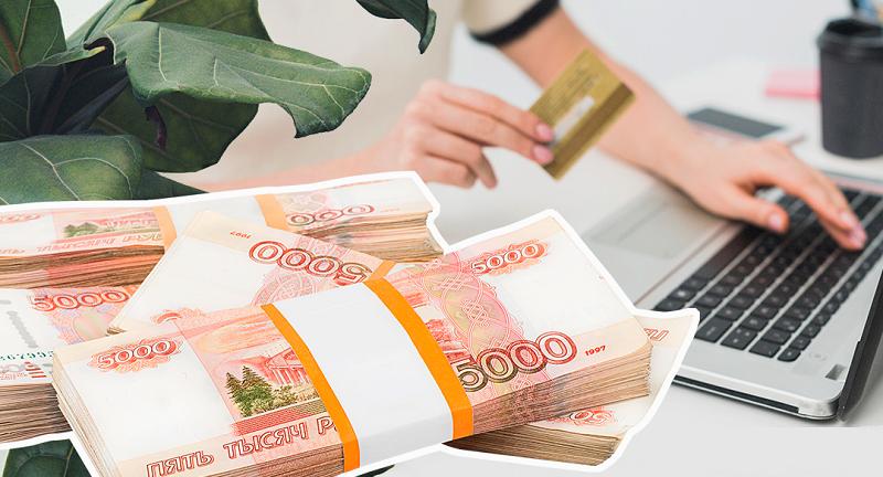 Процесс займа до 150000 рублей