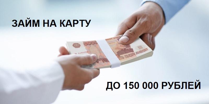 Займ 150 000 рублей на карту