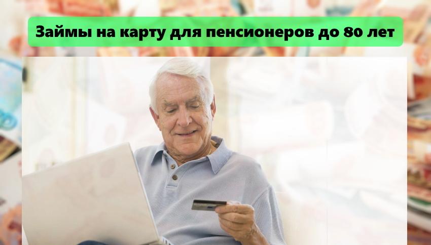 карты и пенсионеры деньги
