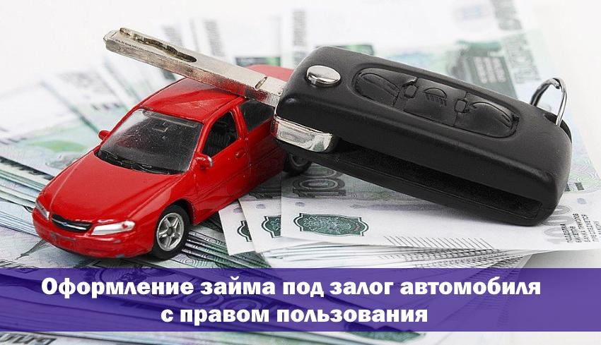 ключи от авто и деньги