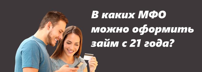 Кредит онлайн мгновенно онлайн