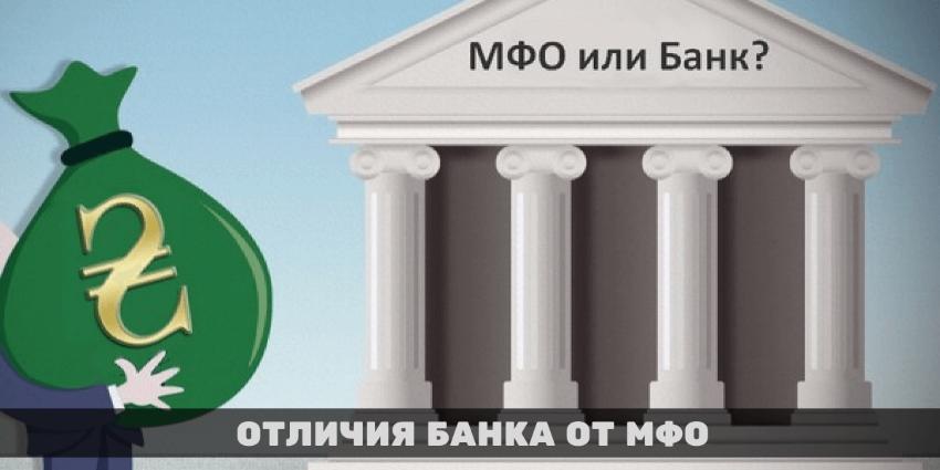 Отличия банка от МФО