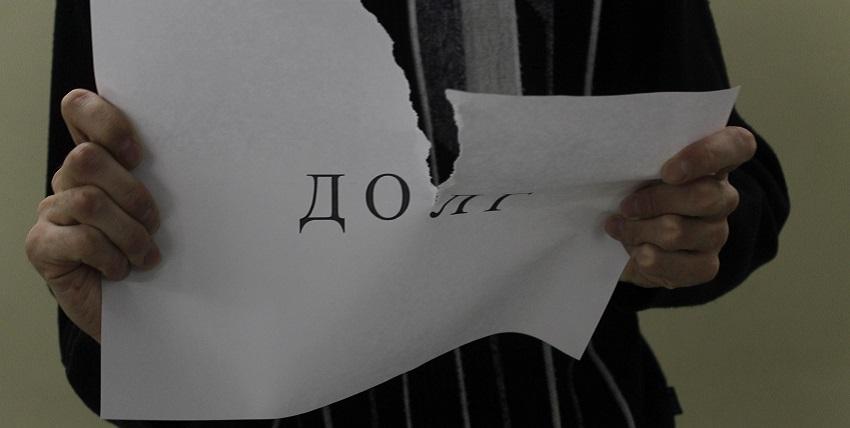 лист с надписью долг