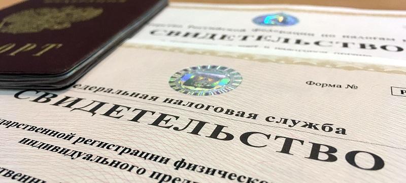 Паспорт и свидетельство ИП