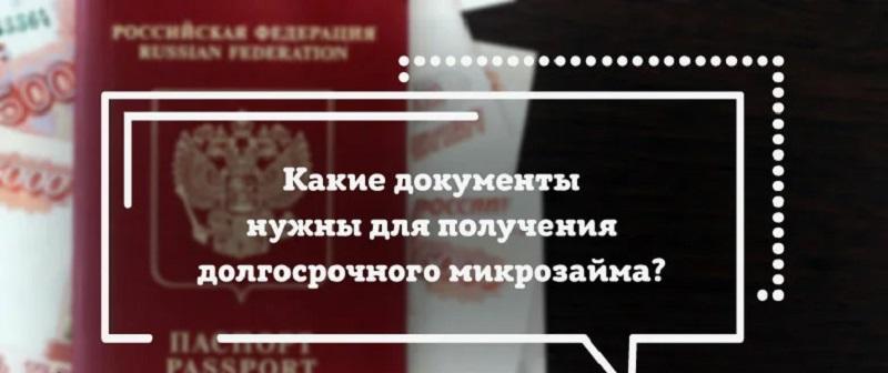 документы для займа
