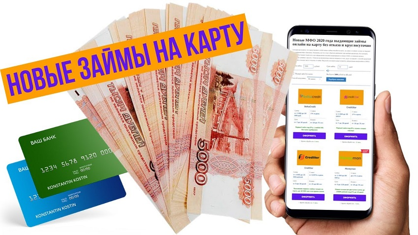 деньги, карты и телефон