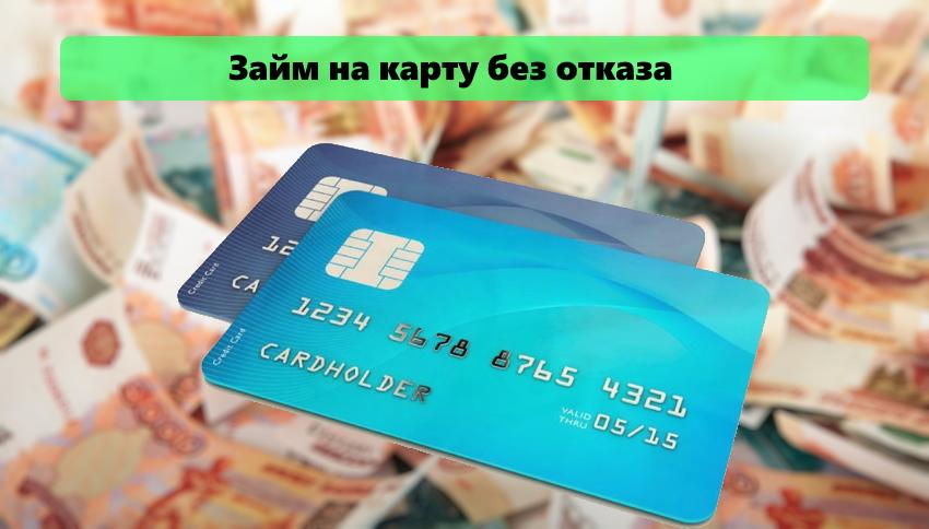 банковские карты на фоне денег
