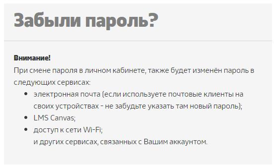 Восстановление пароля МИСиС