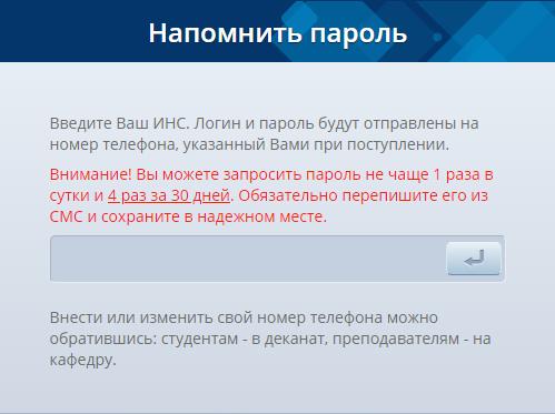 Восстановление пароля МФЮА