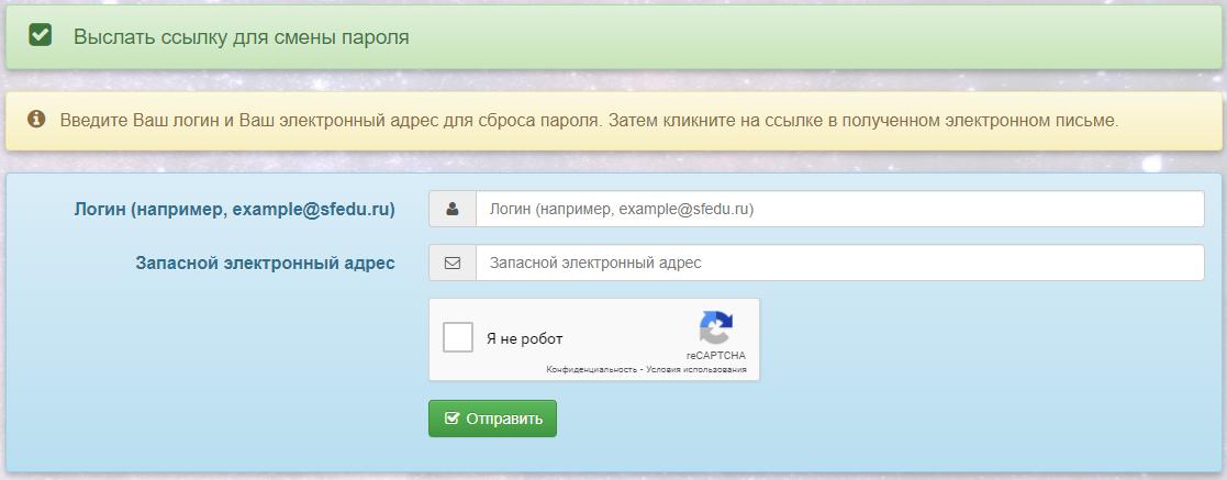Восстановление пароля для ЮФУ