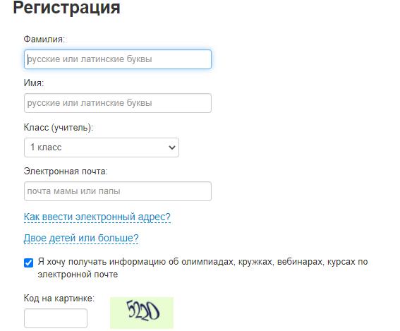 Регистрация в меташколе
