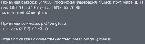 Контакты ОмГТУ