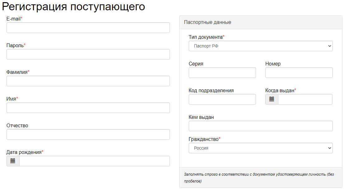 Регистрация в МГМСУ