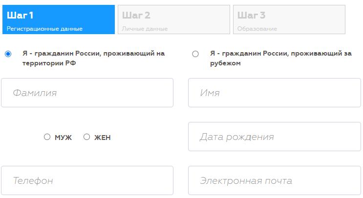 Регистрация на сайте Росмолодежь