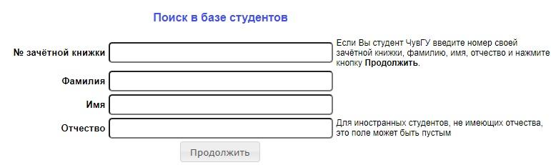 Регистрация в ЧГУ им. Ульянова