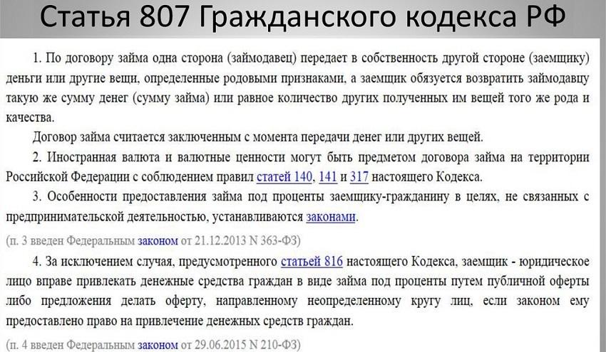 Ст. 807 гражданского кодекса РФ
