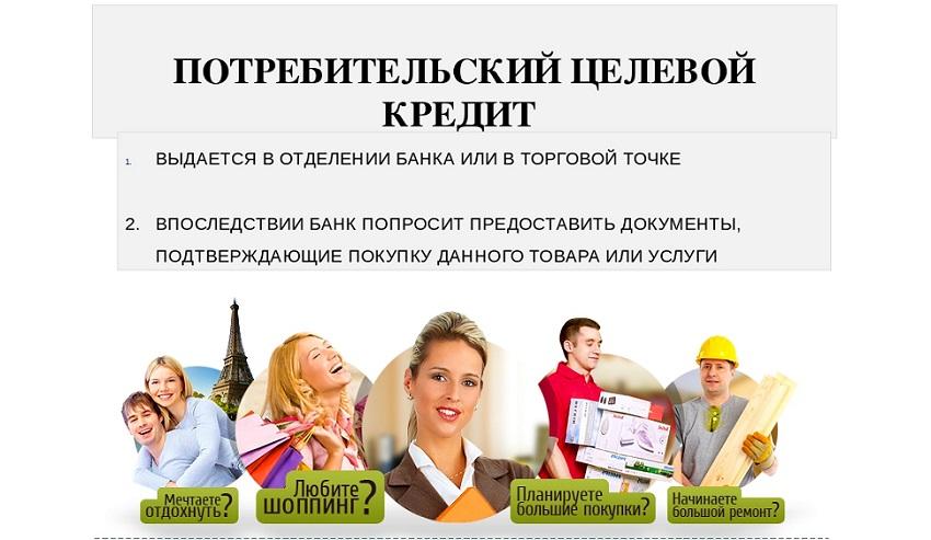 Целевой потребительский кредит