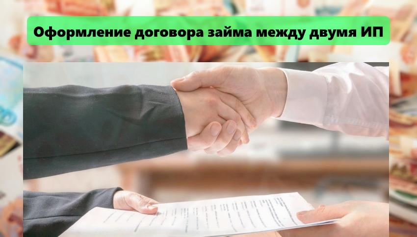договор между ип