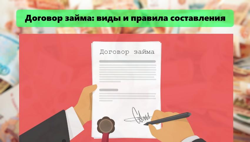главная страница договор займа