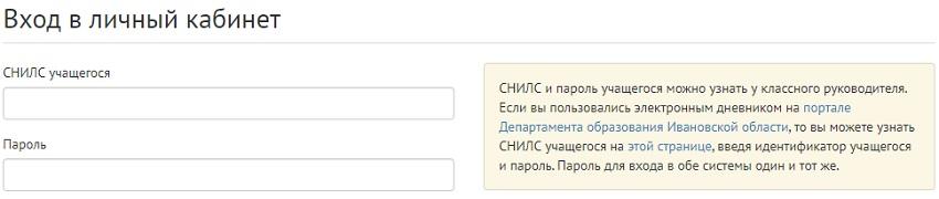 Форма для входа в электронный дневник Иваново