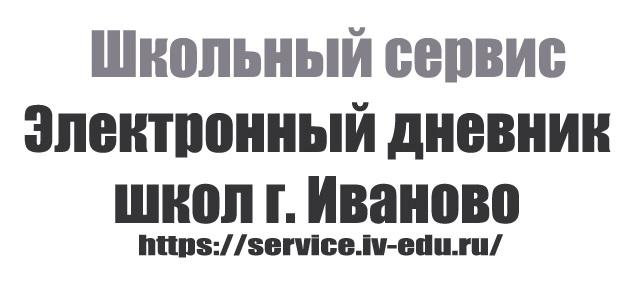 Электронный дневник школ города Иваново