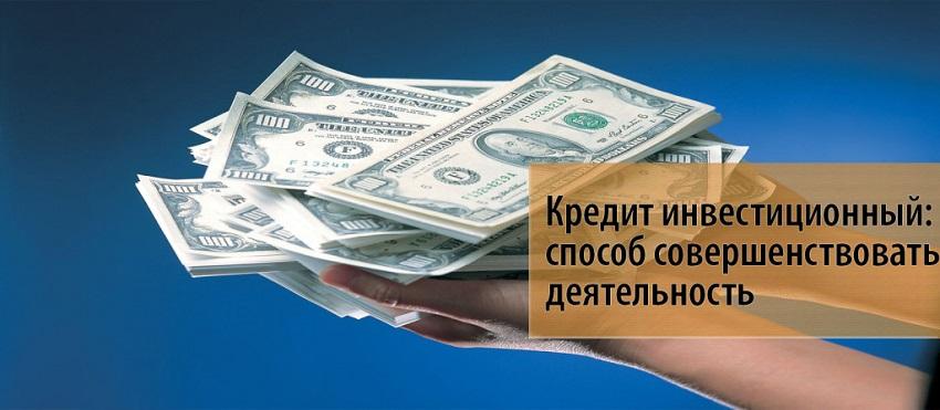 преимущества инвест. займа