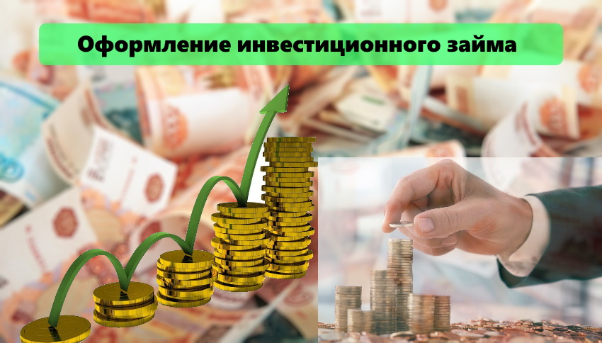 рост прибыли инвестиции