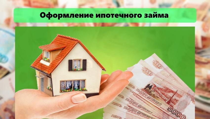 домик на руке и деньги