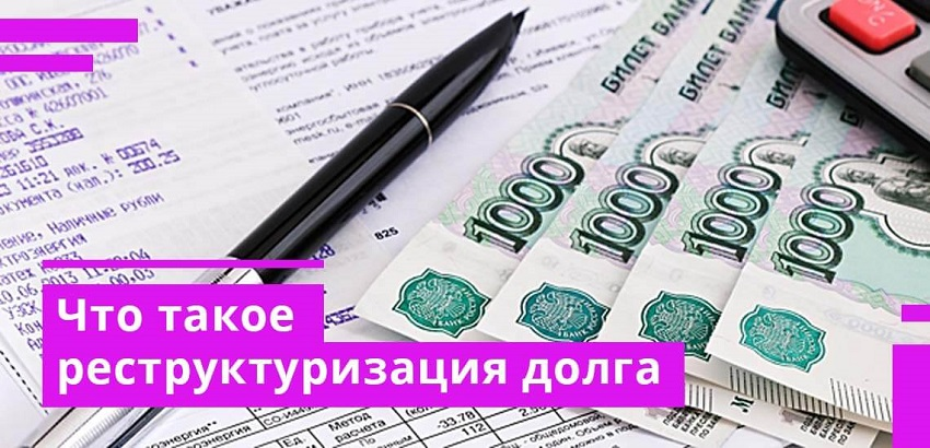 Реструктуризация долга (кредита)