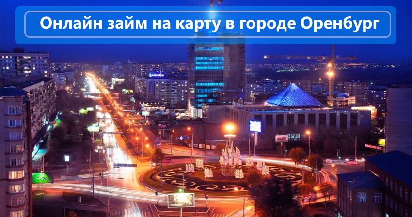 Ночной Оренбург фото