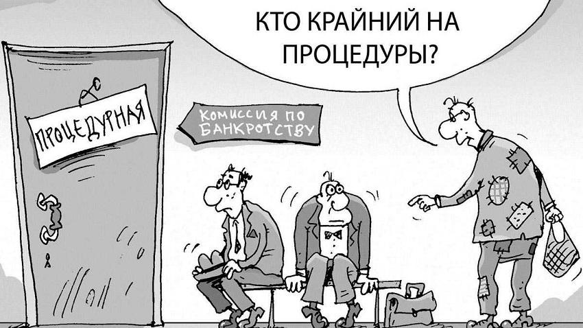 банкротство комиссия