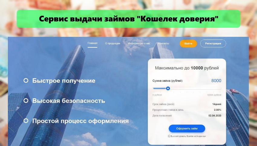 """Обзор сервиса выдачи займов """"Кошелек доверия"""""""