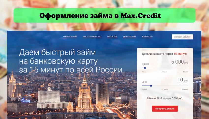 Оформить займ Макс Кредит
