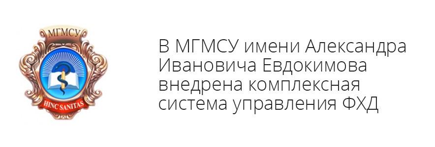 Московский государственный медико-стоматологический университет