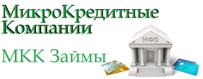 МикроКредитные Компании