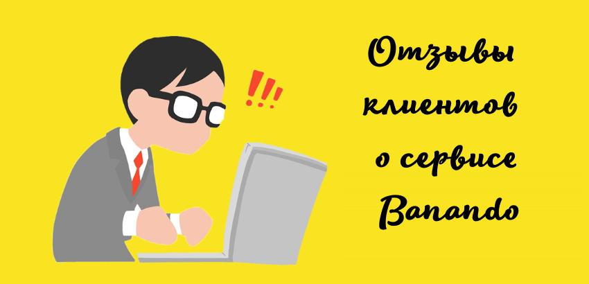 отзывы клиентов о сервисе Banando