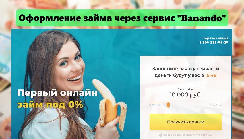 «Banando» — это платный сервис