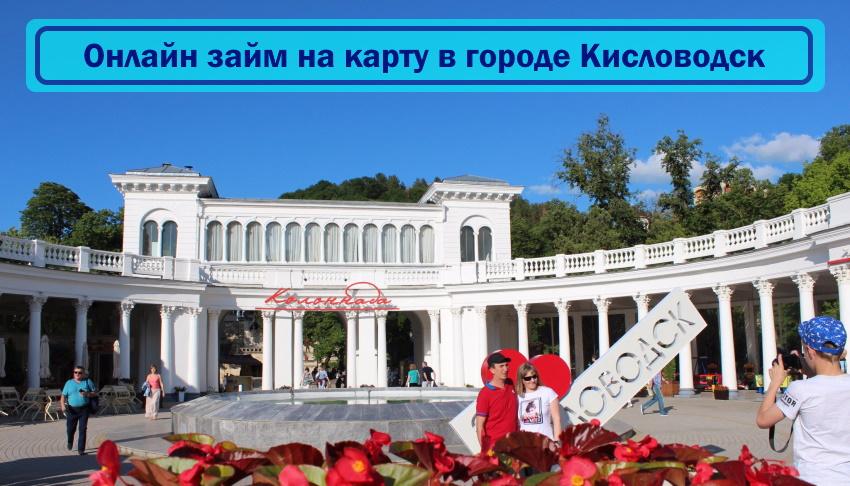 Кисловодск фото города 2018