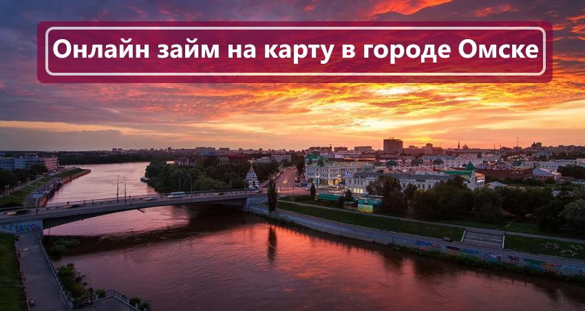 город омск закат
