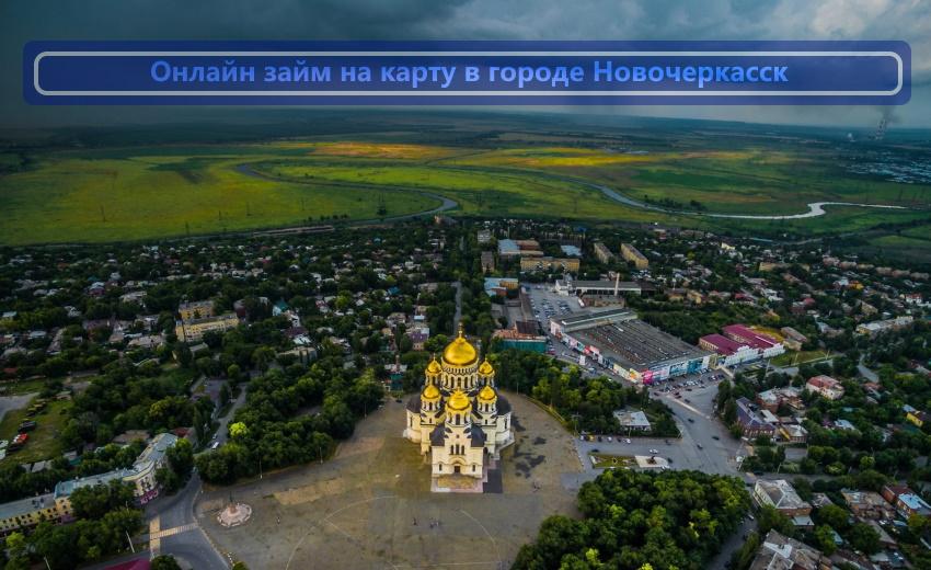 новочеркасск город фото