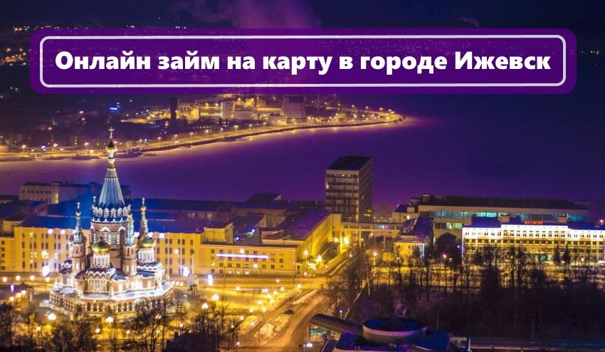 Ночной Ижевск фото