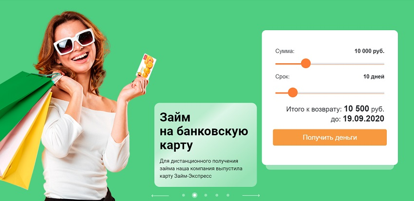 ЗаёмКредит.ру