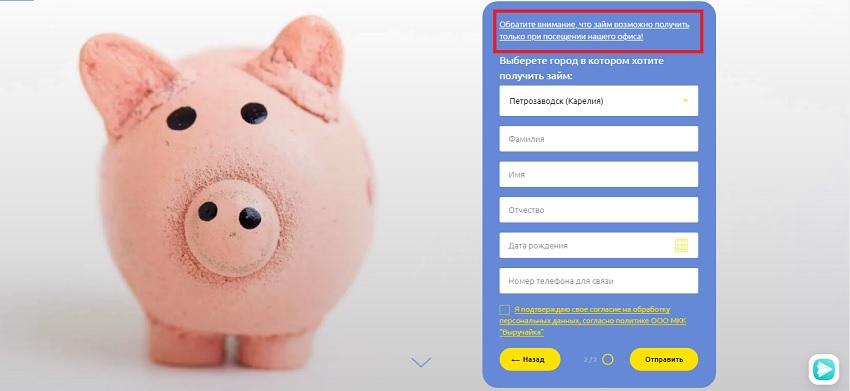 анкета заявка на займ