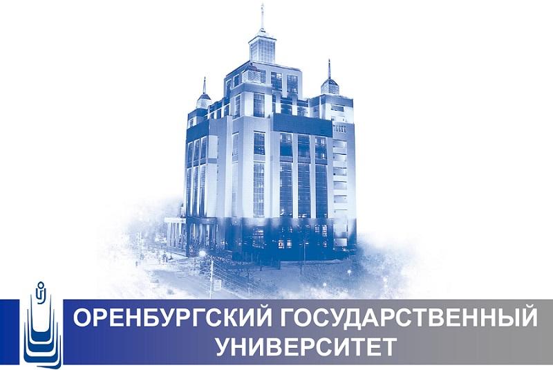 Оренбургский государственный университет