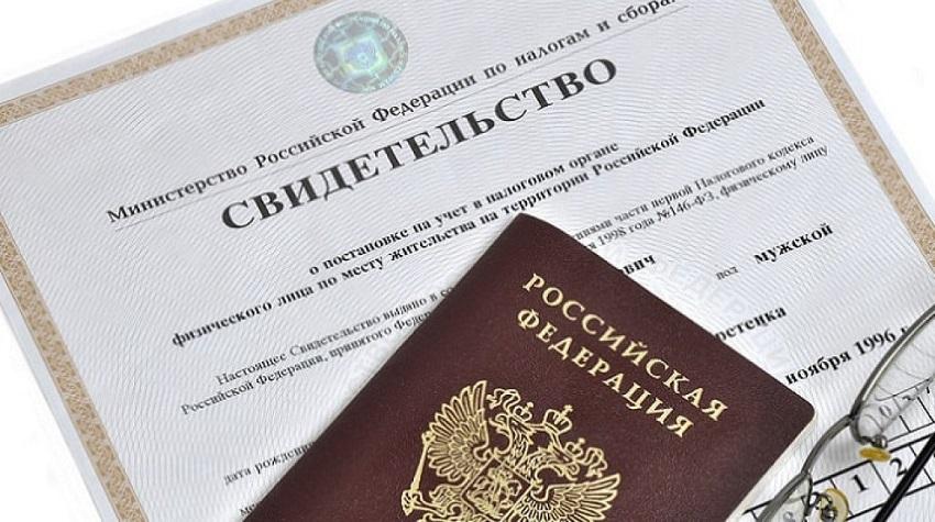 паспорт и инн