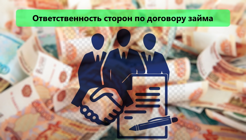 Ответственность сторон при договоре