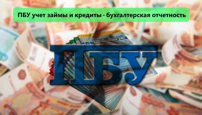 ПБУ по займам и кредитам